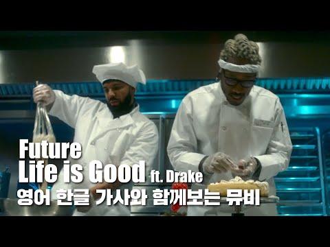 한글 자막 MV | Future - Life Is Good (feat. Drake)
