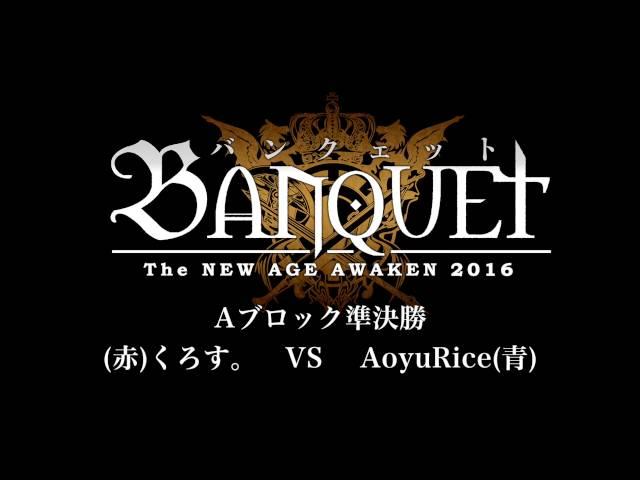【FEZ】Aブロック準決勝 「くろす。」VS「AoyuRice」