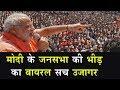 Modi की सभा में आओ, पेट्रोल का टोकन दूंगा': BJP प्रत्याशी को EC का नोटिस !