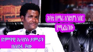 Seifu on Ebs , Interview With Balageru Idol 2nd Runner Esayas  part 1