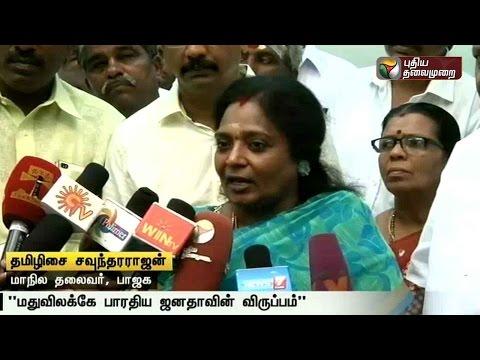BJPs-state-unit-president-Tamilisai-Soundararajans-statements-regarding-DMKs-election-manifesto