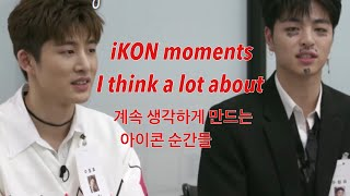Video iKON moments I think a lot about/계속 생각하게 만드는 아이콘 순간들 MP3, 3GP, MP4, WEBM, AVI, FLV Maret 2019
