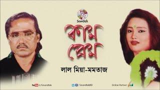 Momtaz Lal Miya  Kam Prem