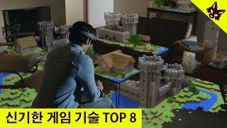 Video 신기한 게임기술 TOP8 MP3, 3GP, MP4, WEBM, AVI, FLV Maret 2018