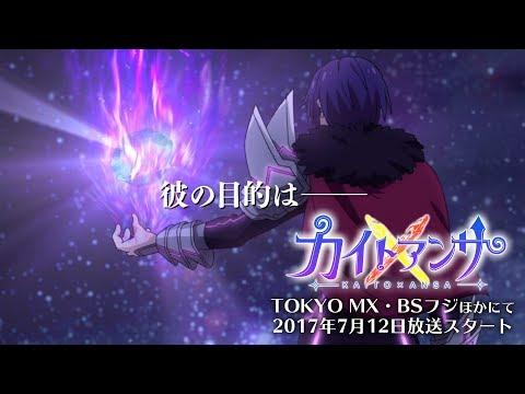 Kaito x Ansa, serie de misterio y ¿BL? ¡tendrá de seiyuu a Daisuke Ono!