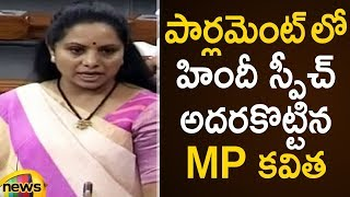 MP Kavitha Excellent Hindi Speech In Parliament Over Drought Conditions Of Telangana