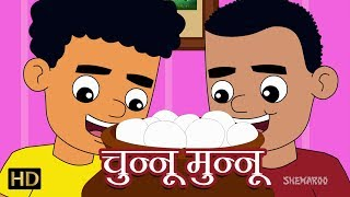 Chunnu Munnu (चुन्नू मुन्नू) & More Hindi Nursery Rhymes Collection | Shemaroo Kids Hindi