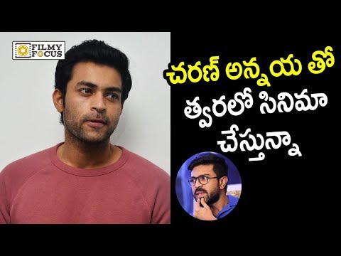 Varun Tej Reveals about Movie with Ram Charan in Konidela Productions
