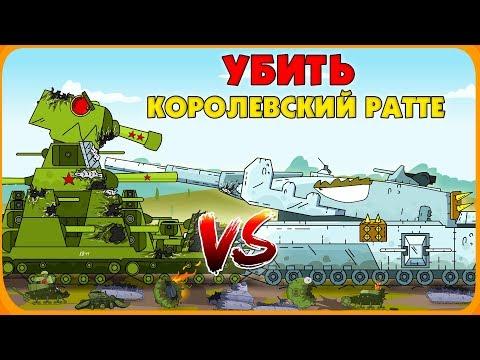Убить Королевский Ratte - Мультики про танки