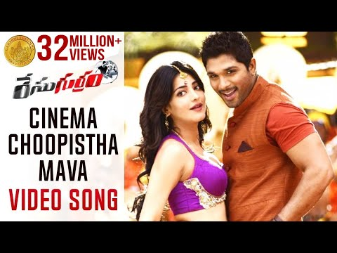 Cinema Choopistha Mava Song – Race Gurram ᴴᴰ Full Video Songs – Allu Arjun, Shruti Haasan, S Thaman