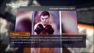 Україна щодня. Історія – 7 травня
