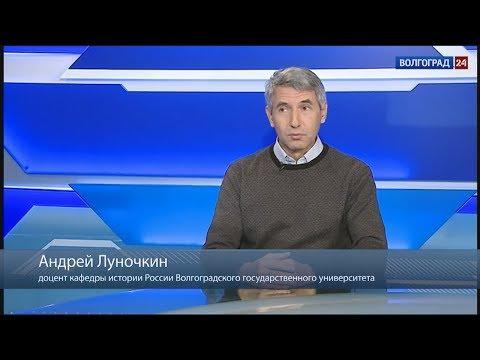 Андрей Луночкин, доцент кафедры истории России Волгоградского государственного университета