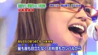 あなただけ見つめてる/misono[2008.10.10]
