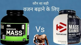 Serious Mass weight Gainer vs Dymatize Super Mass weight Gainer in Hindi | Harry fitness adda