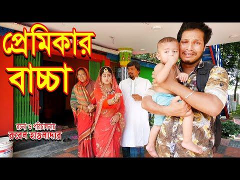 প্রেমিকার বাচ্চা । premikar baccha    জীবন মুখী শর্টফিল্ম   অথৈ   রুবেল   onudhabon  Music Bangla TV