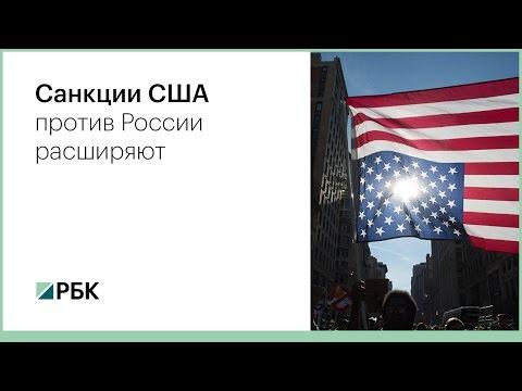 США расширяют санкции против России