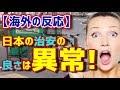 【海外の反応】海外から驚きの声が殺到!「日本の治安の良さは異常」「日本に犯罪者はいないのか?」日本で暮らす外国人の体験談とは