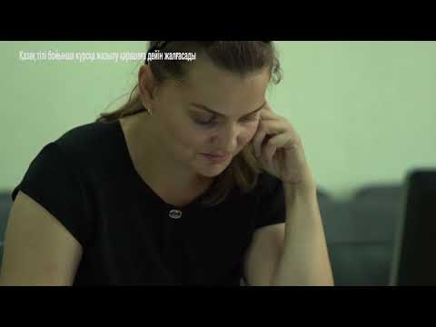 700-ден астам адам қазақ тілі курсын тегін оқып шықты