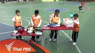 คิดวิทย์ Science Yard - หาน้ำตาลในน้ำอัดลม (Tag Team)
