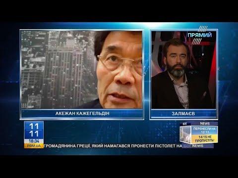 Акежан Кажегельдин, бывший премьер Казахстана и Питер Залмаев (Zalmayev) обсуждают Paradise Leaks