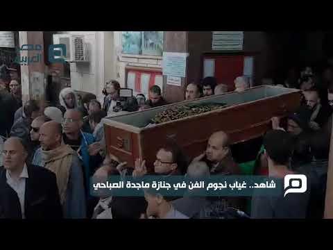 شاهد.. غياب نجوم الفن في جنازة ماجدة الصباحي