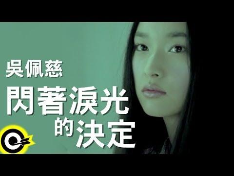 吳佩慈-閃著淚光的決定 (官方完整版MV)