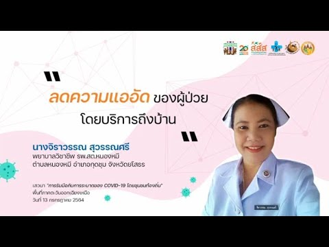 การลดความแออัดของผู้ป่วย โดยบริการถึงบ้าน การลดความแออัดของผู้ป่วย โดยบริการถึงบ้าน โดยคุณจิราวรรณ สุวรรณศรี พยาบาลวิชาชีพ รพ.สต.หนองหมี ตำบลหนองหมี อำเภอกุดชม จังหวัดยโสธร . ที่มาจากงานเสวนา