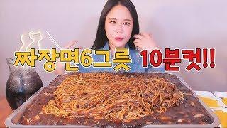 [Eng,日語] 짜장면 6그릇 10분컷 도전 먹방 Challenge mukbang eating show