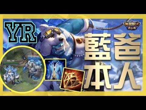 YR小教室【傳說對決】夸克|藍爸本人!萌萌的雪橇飛熊又來惹