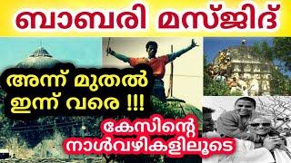 Video р┤мр┤╛р┤мр┤░р┤┐ р┤ор┤╕р╡Нр┤Ьр┤┐р┤жр╡Н р┤Ър┤░р┤┐р┤др╡Нр┤░р┤В | Babari Masjid Malayalam History | Churulazhiyatha Rahasyangal MP3, 3GP, MP4, WEBM, AVI, FLV Desember 2018