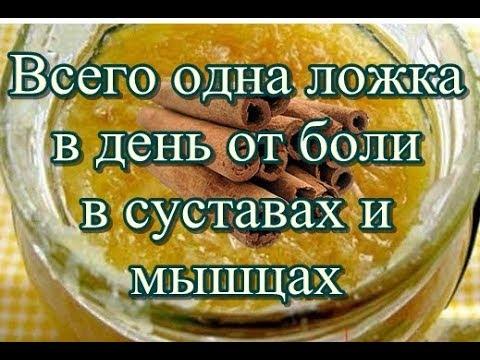 Всего одна ложка в день от боли в суставах и мышцах - DomaVideo.Ru