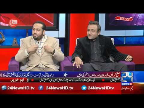 Meray Aziz Hum Watno | 29 January 2017 | 24 News HD