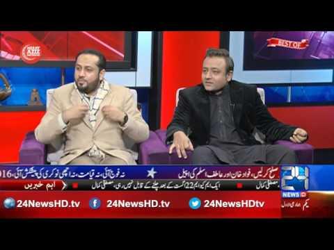 Nasim Zehra@8 | 29 january 2017 | 24 News HD