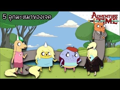 ลูกมะหมาของเจค - [ Adventure Time ]