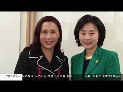 뉴욕 이민사 박물관 본격 추진 10.21.16 KBS America News