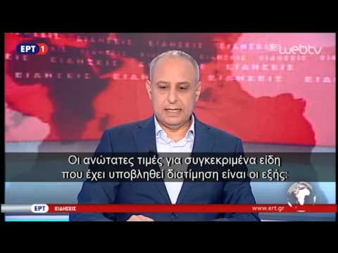 Δελτίο ειδήσεων για τους πρόσφυγες