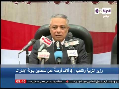 بالفيديو.. وزير التعليم يعلن عن 4 آلاف فرصة عمل بالإمارات