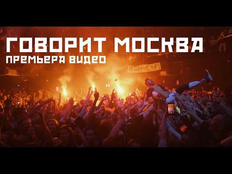 ГАРРИ ТОПОР & ТОНИ РАУТ – ГОВОРИТ МОСКВА (ВИДЕО)