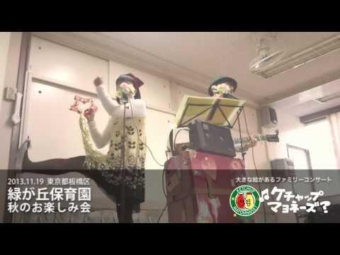 秋のお楽しみ会コンサート@板橋区・緑が丘保育園(ダイジェスト)