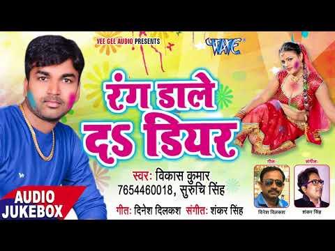 Video सुपरहिट होली गीत - Rang Daleda Dear - Vikash Kumar - Audio Jukebox - Bhojpuri Holi Song download in MP3, 3GP, MP4, WEBM, AVI, FLV January 2017