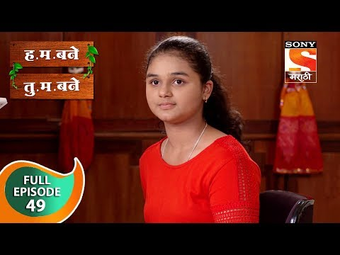 H. M. Bane T. M. Bane - ह.म.बने तु.म.बने - Ep 49 - Full Episode - 17th October, 2018