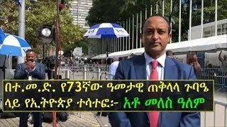 Ethiopia's participation in the 73 U.N. General Assembly - MFA Spokesperson Meles Alem talks