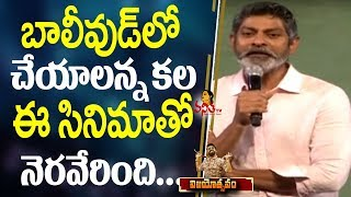 Video Jagapathi Babu Extraordinary Speech @ Rangasthalam Vijayotsavam || Success Meet MP3, 3GP, MP4, WEBM, AVI, FLV April 2018