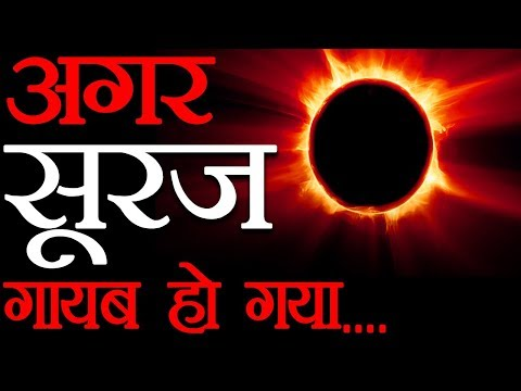 अगर सूरज गायब हुआ तो क्या होगा | What Will Happen If The Sun Vanishes (Scientific Hypothesis)