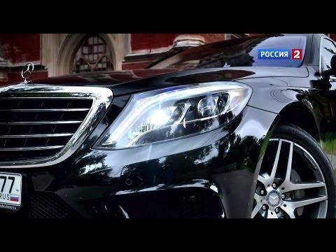 Mercedes-Benz S-class Тест-драйв Mercedes-Benz S-Class W222 2014 // АвтоВести 123