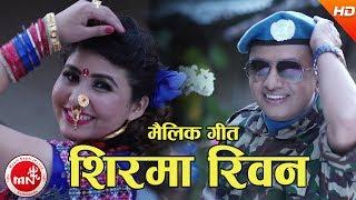 Sirma Ribbon - Kehar Singh Pyashi & Juna Shreesha Magar Ft. Prakash & Anita