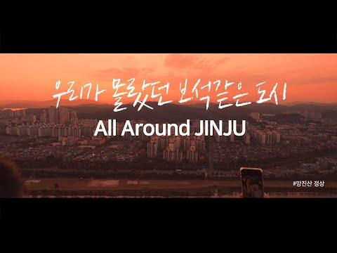 all around jinju_한국드론박물관