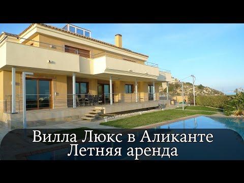Вилла люкс на 1 линии моря, аренда дома в Испании, Аликанте, Кампельо. Снять в Испании
