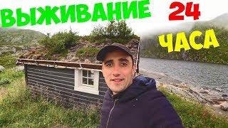 Выживание 24 часа! В Горах в Норвегии! Собираю и готовлю мидии. Нашел домик..