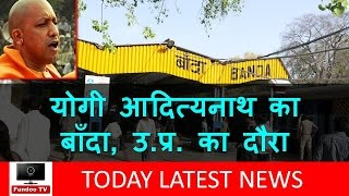 CM UP News Hindi - UP CM Yogi Adityanath Banda Bundelkhand Tour - Latest UP News Hindi